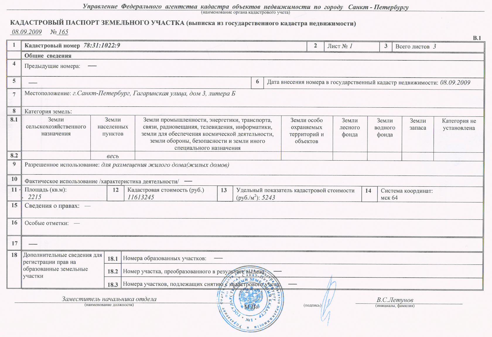 Льготы для многодетных семей в Москве и регионах